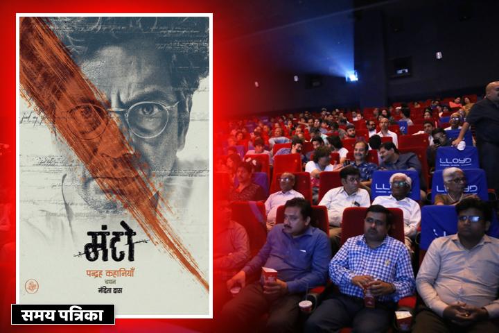 दिल्ली में 'मंटो' की स्पेशल स्क्रीनिंग