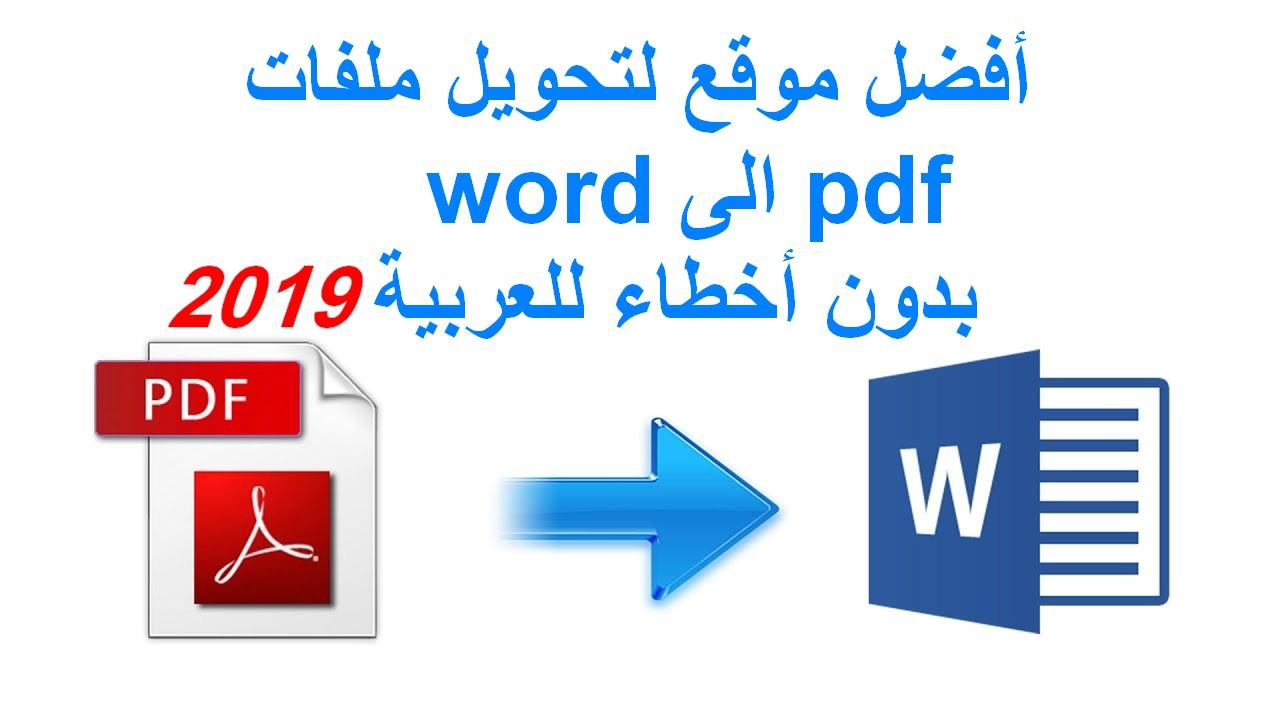 أفضل موقع لتحويل ملفات Pdf الى Word بدون أخطاء 2019 الجوكر
