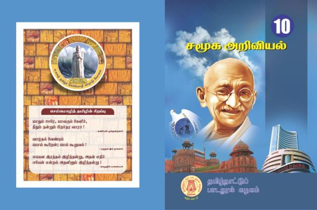 Tamilnadu School Text Book