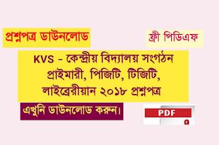 Kendriya Vidyalaya Sangathan Exam All Questions Paper 2018