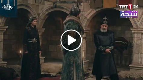 مشاهدة مسلسل قيامة ارطغرل الحلقة 98 مترجمة أون لاين