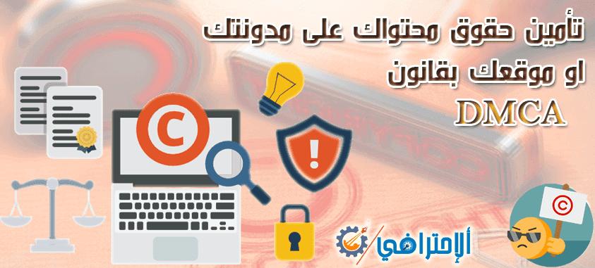 كيفية تأمين حقوق محتواك على مدونتك او موقعك بقانون DMCA لحماية حقوق الملكية