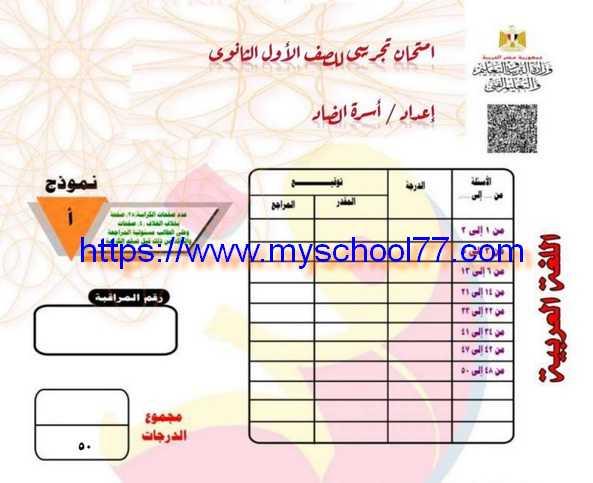 امتحان لغة عربية تجريبي للصف الأول الثانوي ترم أول 2019 بنظام البوكليت