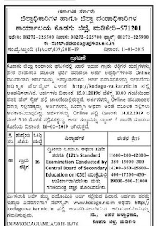 Kodagu District Village Accountant VA Jobs Online Application Form 2019