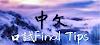 【中文】卷四說話  6 個常見的邏輯錯誤