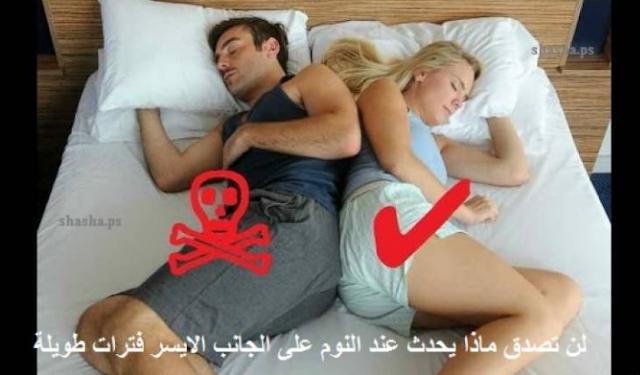 لن تصدق ما سيحدث لجسدك إذا نمت على الجانب الأيسر! أمور مذهلة ستحدث و انت نائم!