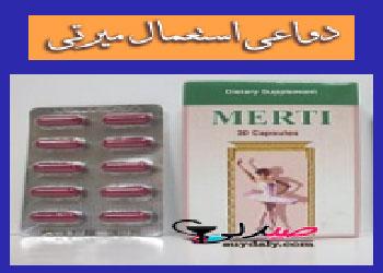 دواعي استعمال واستخدامات ميرتي أقراص وكبسولات