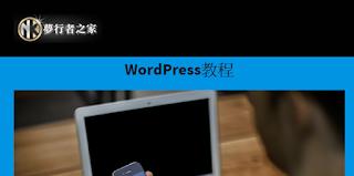 WordPress插件應用02