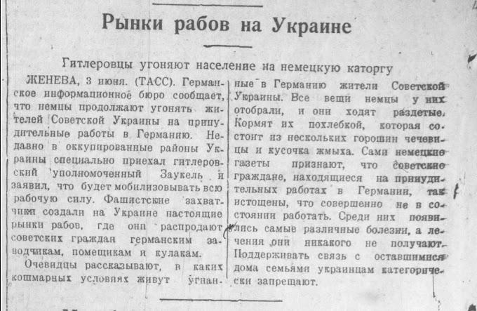 Оккупация, 75 лет назад