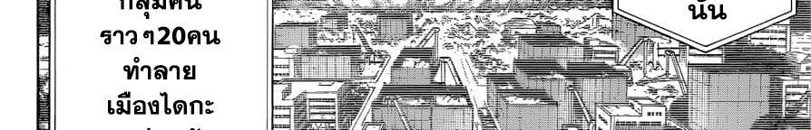 อ่านการ์ตูน Boku no Hero Academia ตอนที่ 241 หน้าที่ 36