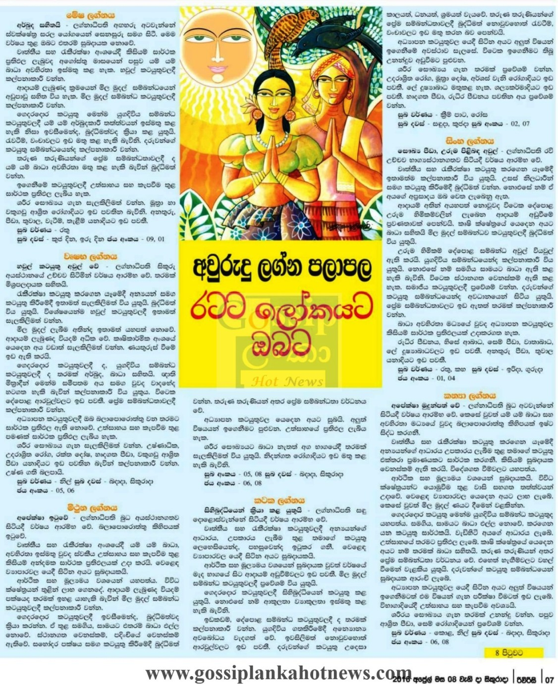 Sinhala New Year rivirisi Newspaper Lagna palapala 2016