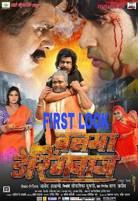 Balma Deringbaaz Poster