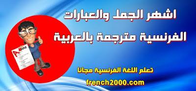 اشهر الجمل والعبارات الفرنسية مترجمة بالعربية