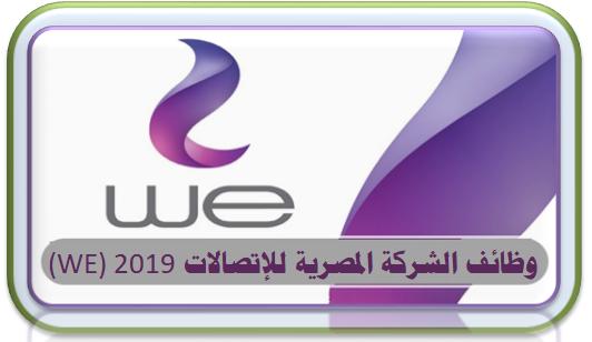 اعلان وظائف المصرية لاتصالات WE لخريجى الجامعات 2-4-2019