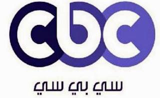مشاهدة قناة سى بى سى CBC بث مباشر