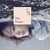 Lala Hsu 徐佳瑩 Yan Bu You Zhong 言不由衷 The Prayer Mandarin Pinyin Lyrics