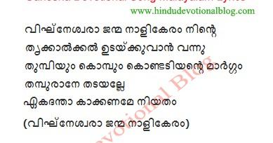 vigneswara janma song
