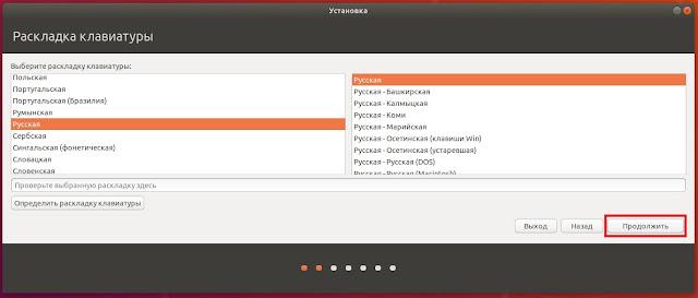 Установка Ubuntu 18.04 - выбор расскладки