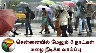 In Chennai more than 3 days will be possible to rain Rainfall, Rain, Chennai