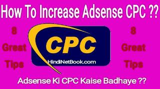 Adsense cpc kaise badhaye