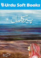 Peer e Kamil by Umera Ahmed