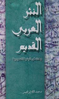 تحميل كتاب النثر العربي القديم pdf - عبد الله إبراهيم