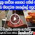 [Sinhala VIDEO]- Amazing wood carpenter in Kegalle