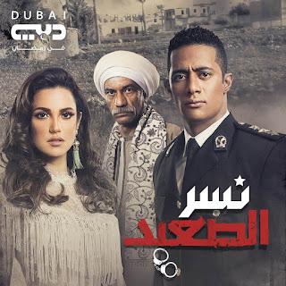 مسلسل نسر الصعيد : موعد والقنوات الناقلة لمسلسل نسر الصعيد رمضان 2018