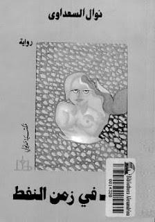 تحميل رواية الحب في زمن النفط pdf - نوال السعداوي