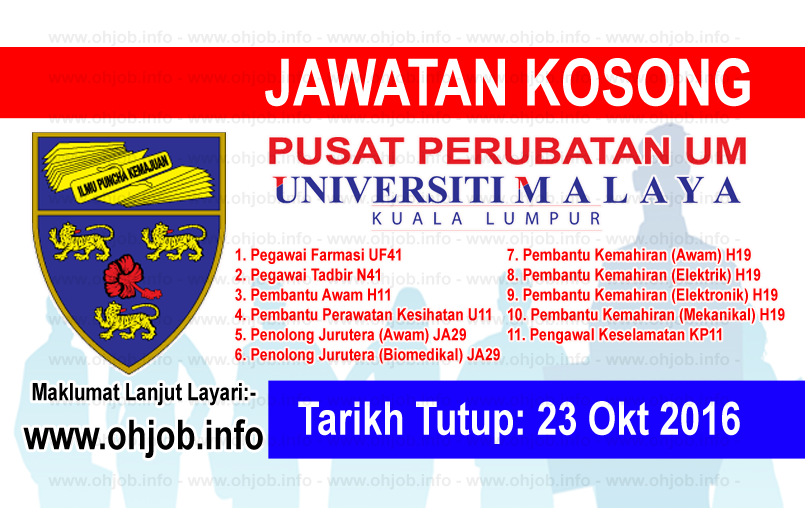 Jawatan Kerja Kosong Pusat Perubatan Universiti Malaya (PPUM) logo www.ohjob.info oktober 2016