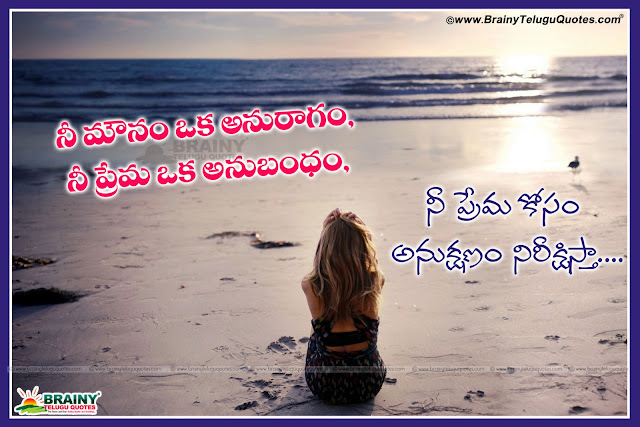 Here is best telugu love quotes with alone girl hd images, Heart touching telugu love quotes images,Beautiful love quotes in telugu hd wallpapers,Feeling alone telugu love quotes images, inspiring telugu love quotes for lovers, Beautiful pictures with love quotes in telugu, Nice inspiring telugu love lines, telugu prema kavithalu, new latest love quotes with beautiful pictures.