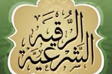 Terapi Ruqyah Gangguan Jin, Santet, Guna-guna dan Sihir lainnya