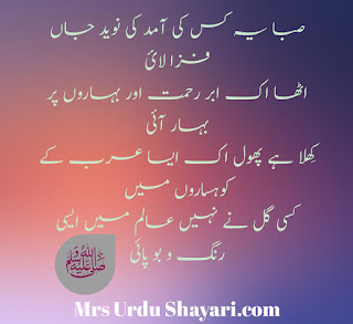 Urdu Shayari Images, Naat sharif photos, naat paak Images