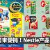 【大减价】Tesco周末促销!Nestle产品与日常用品大减价!