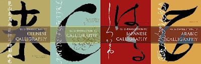 An Introduction to Calligraphy series