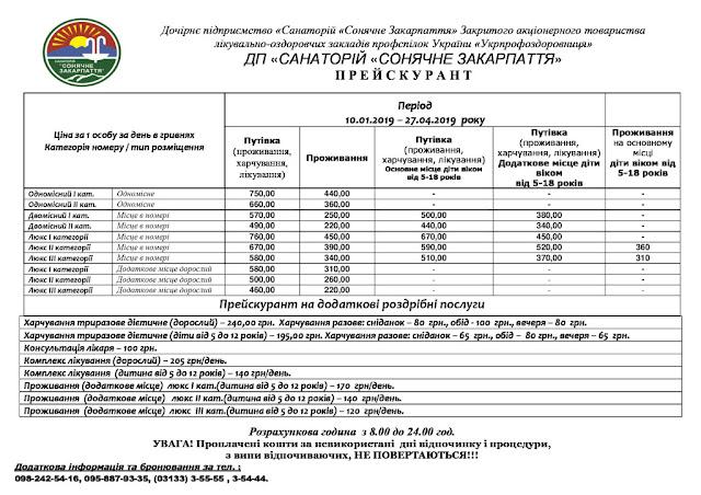 """Санаторій """"Сонячне Закарпаття"""" - Ціни на 2019"""