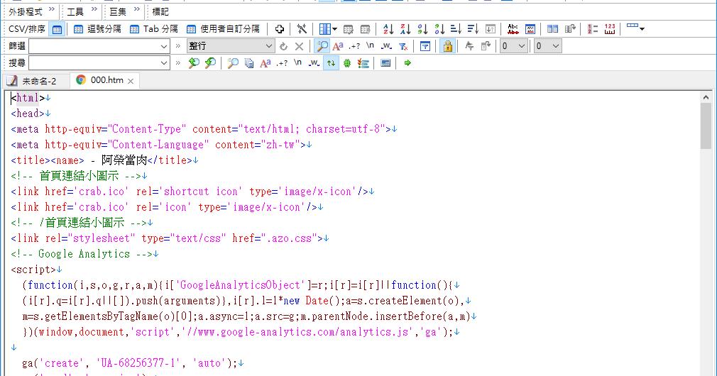 EmEditor 19.0.0 免安裝中文版 - 快速又輕巧的文字編輯器 - 阿榮福利味 - 免費軟體下載