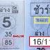 หวยซอง ชัวร์ล่าง5k ชุดล่าง งวด 16/11/61