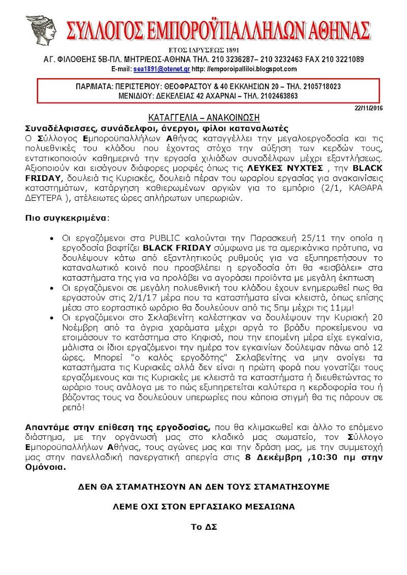 Σύλλογος Εμποροϋπαλλήλων Αθήνας: Καταγγελία για την καταπάτηση του εργάσιμου χρόνου και την εντατικοποίηση στους χώρους εργασίας.
