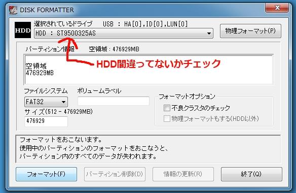 [nasne]外付けHDDをFAT32でフォーマットする手順   ツーサイド ...