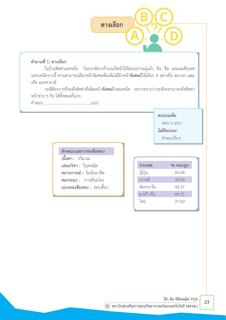 ดาวน์โหลดหนังสือคณิตศาสตร์ ชุดฝึกคิดพิชิตคณิต PISA