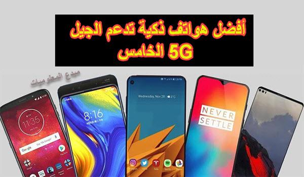 """أفضل هواتف ذكية تدعم الجيل الخامس """"5G"""" التي يمكنك شراؤها الأن في عام 2019"""