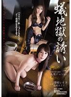 (Re-upload) JBD-207 蟻地獄の誘い 澤村レイコ