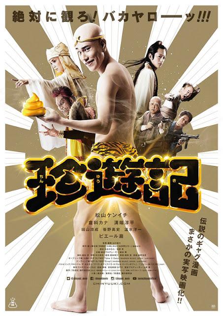 Sinopsis Chinyuki (2016) - Film Jepang