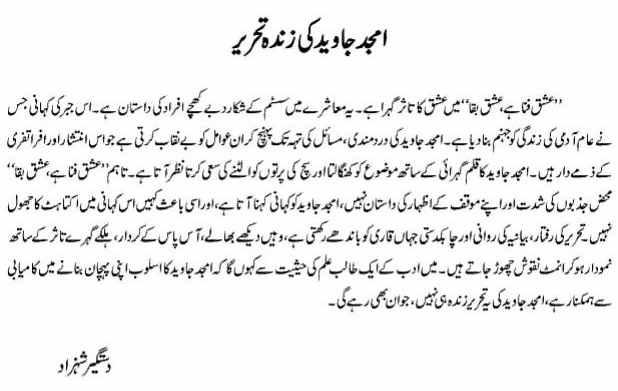 Amjad Javed Urdu Books