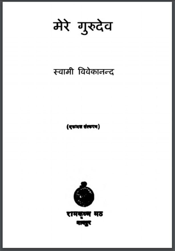 mere-gurudev-swami-vivekanand-मेरे-गुरुदेव-स्वामी-विवेकानन्द