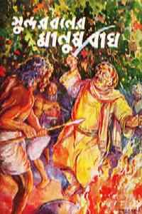সুন্দর বনের মানুষ বাঘ - হেমেন্দ্রকুমার রায়