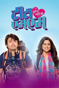 Tujha Tu Majha Mi -TTMM 2018 Marathi 720p HDRip 700MB Download