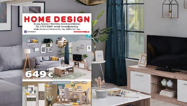 Νέος κατάλογος με προτάσεις του Home Design για τον Νοέμβριο - Δεκέμβριο 2018