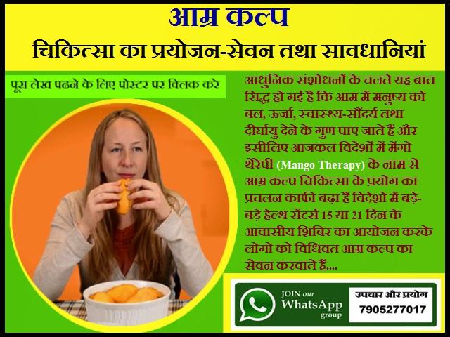 आम्र कल्प चिकित्सा का प्रयोजन-सेवन तथा सावधानियां